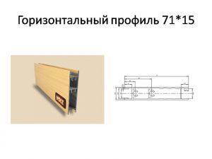 Профиль вертикальный ширина 71мм Химки
