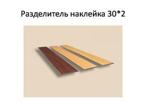 Разделитель наклейка, ширина 10, 15, 30, 50 мм Химки