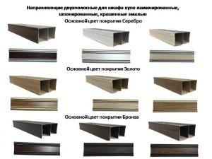 Направляющие двухполосные для шкафа купе ламинированные, шпонированные, крашенные эмалью Химки