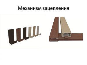 Механизм зацепления для межкомнатных перегородок Химки