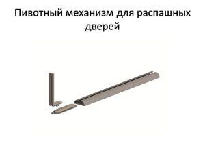 Пивотный механизм для распашной двери с направляющей для прямых дверей Химки