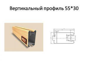 """Профиль """"HOLZ"""" вертикальный шириной 55 мм Химки"""