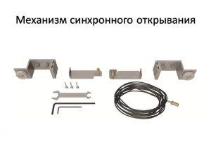Механизм синхронного открывания для межкомнатной перегородки  Химки